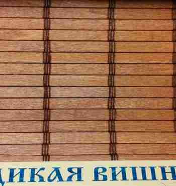 Жалюзи бамбуковые ДИКАЯ ВИШНЯ