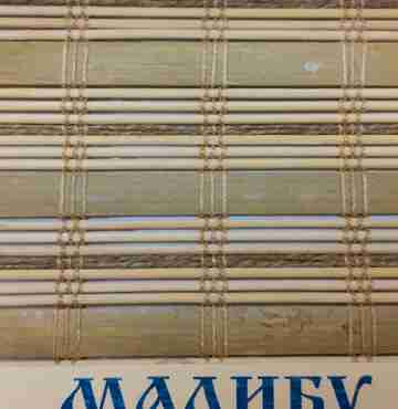 Жалюзи бамбуковые МАЛИБУ