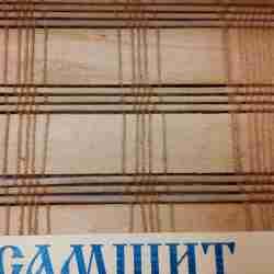 Жалюзи бамбуковые САМШИТ